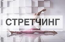 Стретчинг Москва