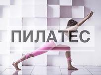 Пилатес Москва