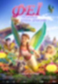 BAYALA_international_poster_ГФ.jpg