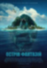 Fantasy-Island_Intl.JPG