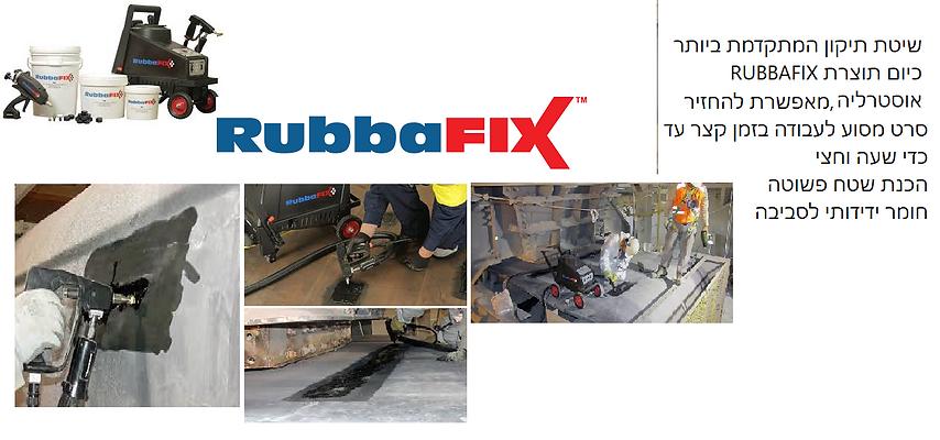 RUBBERFIX תיקון בריתוך סרטי מסועי גומי