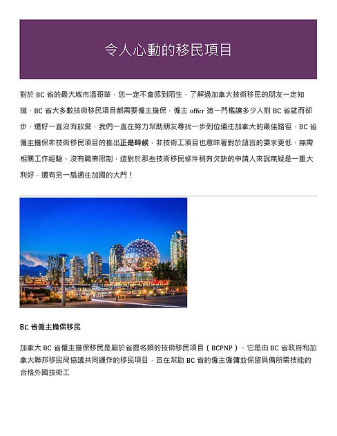 BC_省僱主擔保非技術移民_頁面_2.jpg