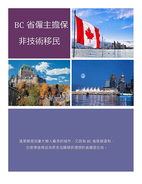 BC_省僱主擔保非技術移民_頁面_1.jpg
