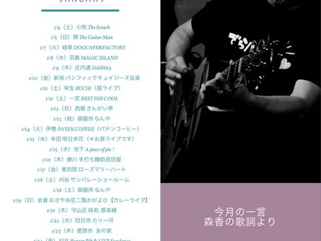 森香でらハッピィ♡ライブ2020年1月