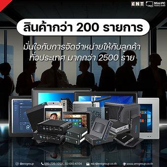 ลูกค้ามากกว่า-2500-ราย.jpg