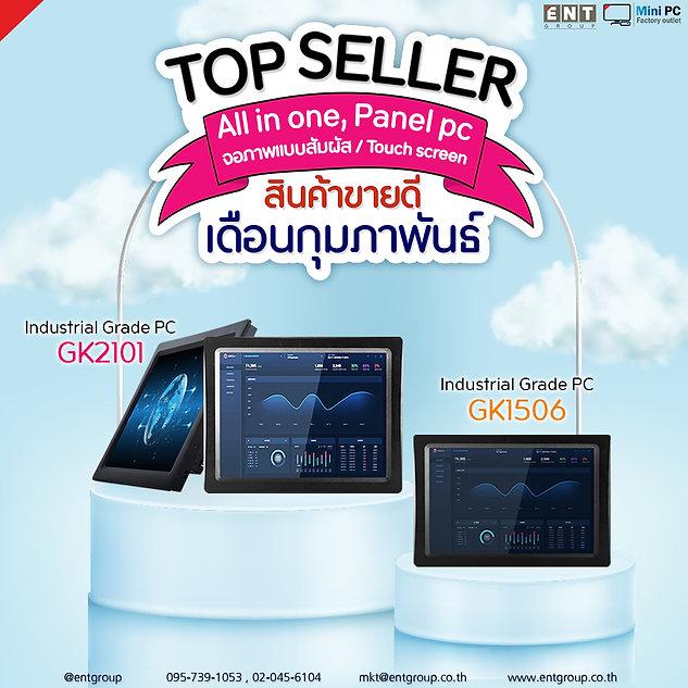สินค้าขายดีpanel pc กุมภา64.jpg