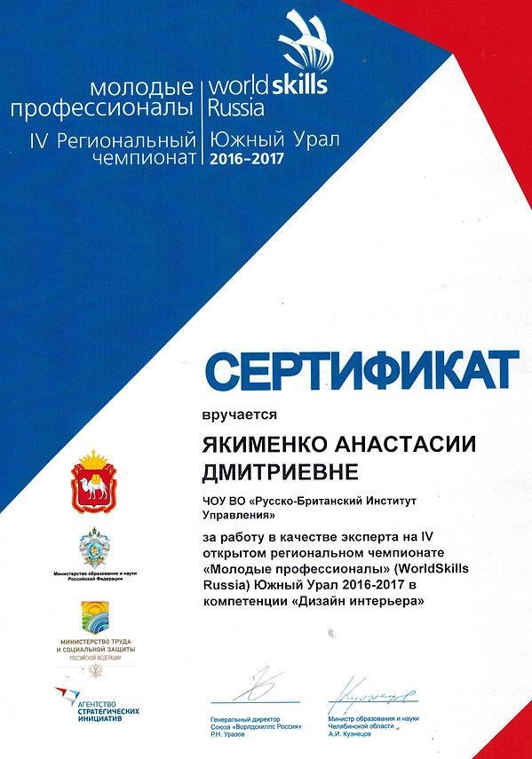 Сертификат WSR