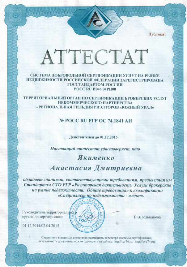 Аттестат РГР