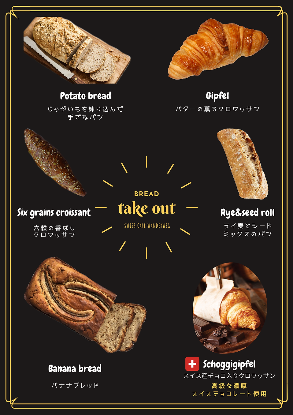 Bread Take out Homepage JP.png