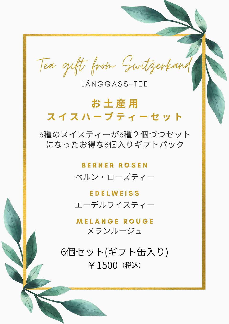 Tea Gift HP.jpg