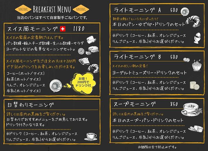 Breakfast Japanese.webp