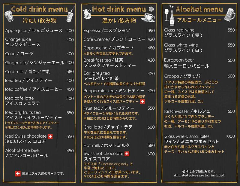 Drink Menu back3.png