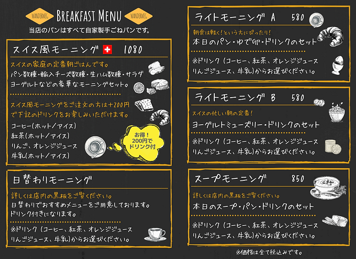 Breakfast Japanese.png
