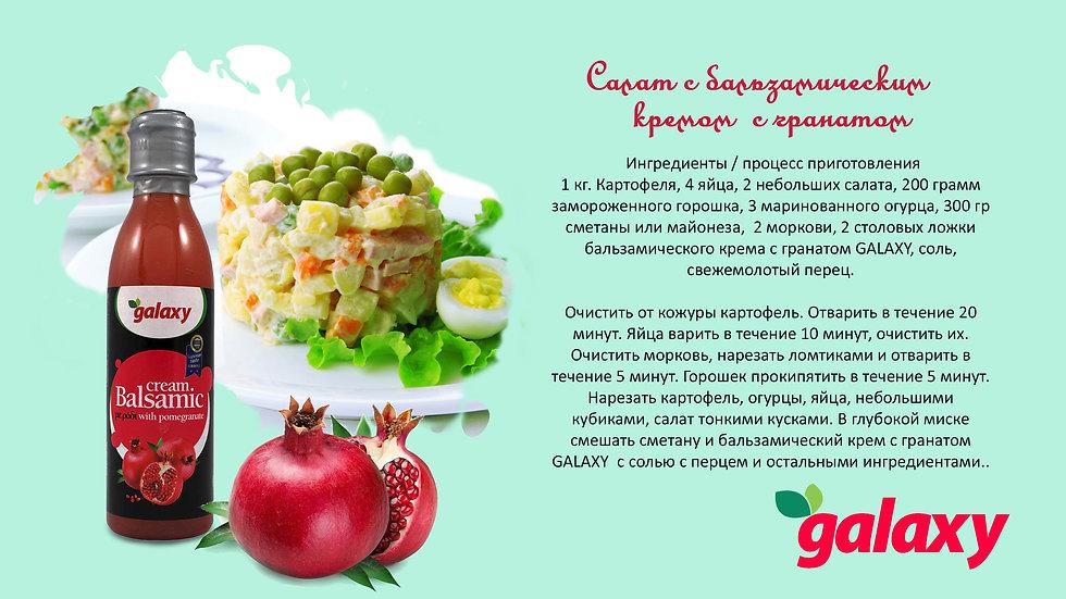 Гранат салат.jpg