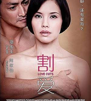 CYC sponsored the Shirts and Suits for Zoe Tay and Kenny Ho in 'Love Cuts'