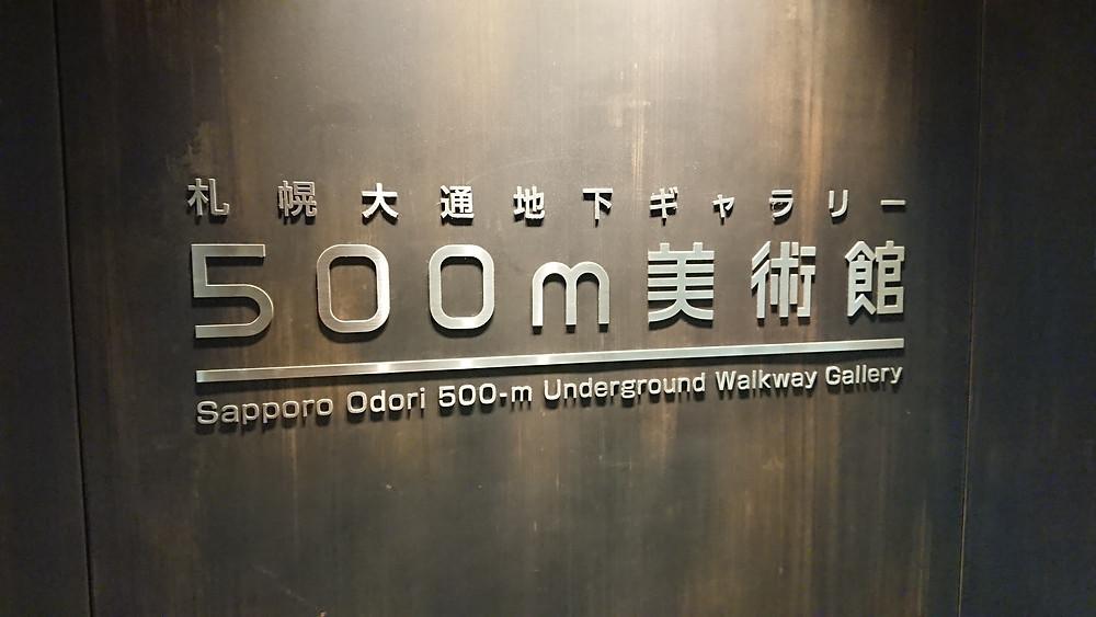 札幌大通地下ギャラリー500m美術館