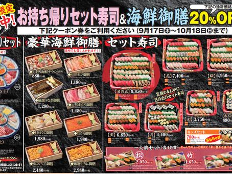 10月18日まで「ホームページ見ました」でセット寿司&海鮮御膳に限り20%OFF!