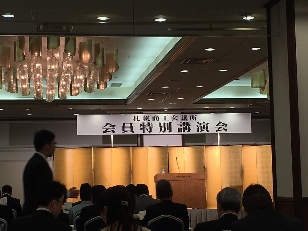 札幌商工会議所主催の会員特別講演会