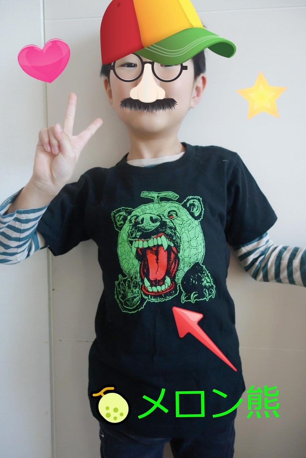 お気に入りのメロン熊のTシャツを着る息子