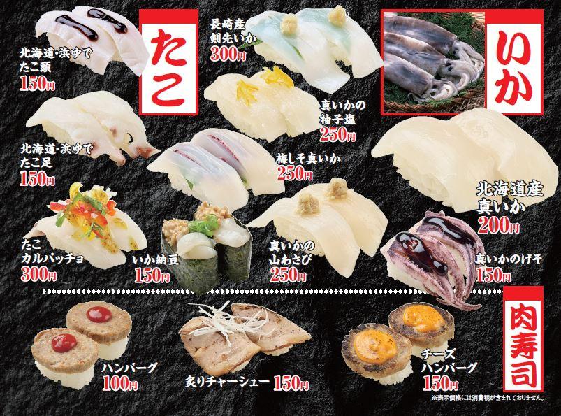 いか・たこ・肉寿司