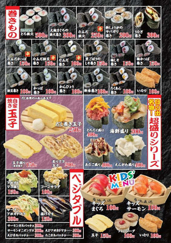 巻物・玉子・ベジタブル・キッズ