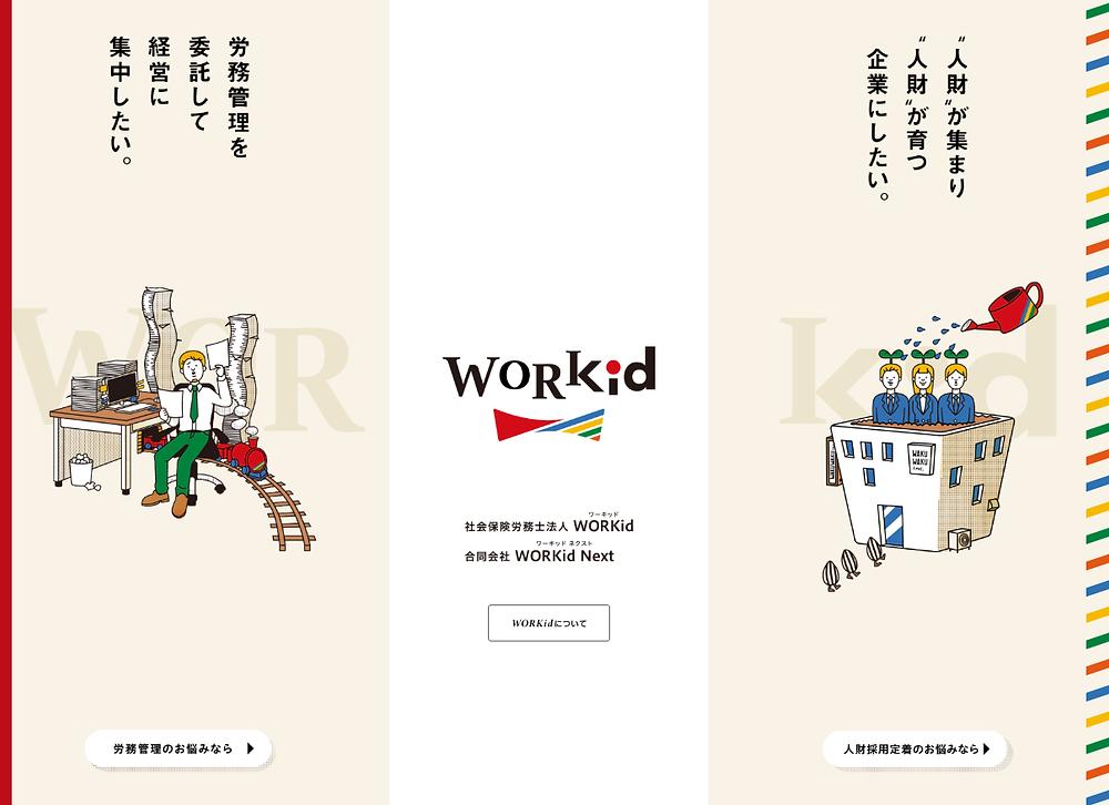 WORKidWEB