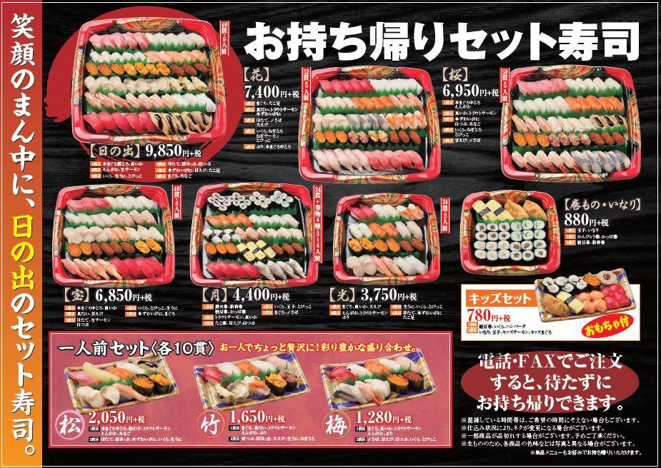 お持ち帰りセット寿司