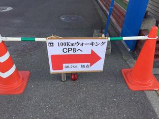 感動!!100キロウォーク その2/2