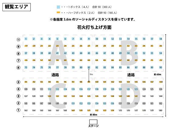 泉ヶ岳ソーシャルディスタンス花火大会客席図.jpg