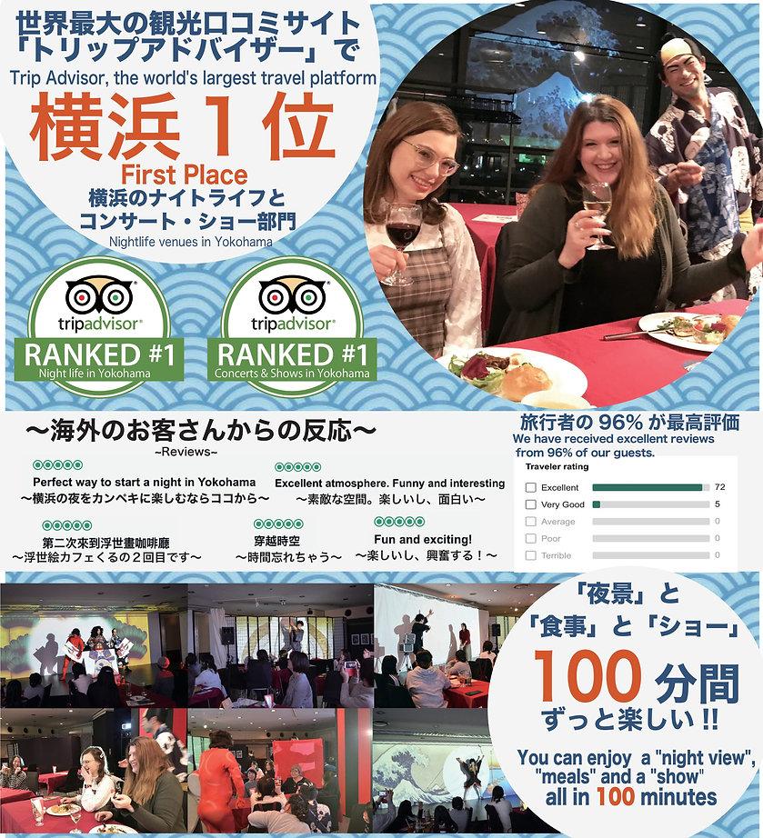 浮世絵カフェトップEnglish new-1 2.jpg