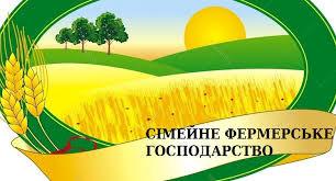 Основні кроки створення сімейних фермерських господарств без статусу юридичної особи
