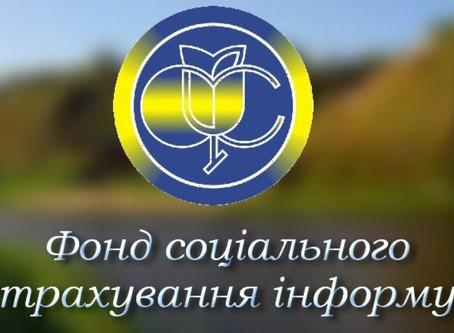 Про роботу Новоселицького відділення управління виконавчої дирекції Фонду соціального страхування