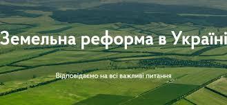 Земельна реформа 2020