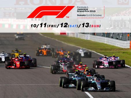Japanese F1 Grand Prix