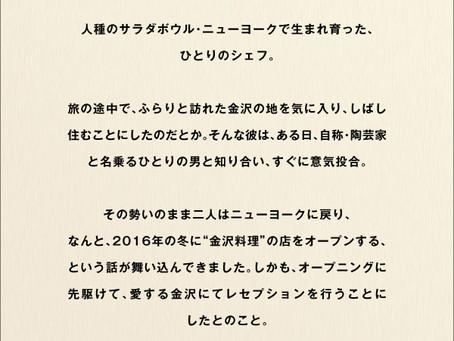"""あぁ、愛すべき誤解! """"金沢・妄想レストラン""""へようこそ【前編】"""