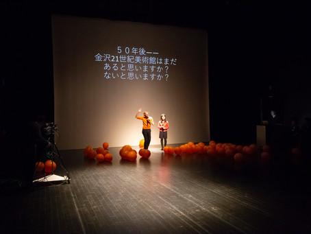 オープンまるびぃ2019「LOOKOUT/金沢未来展望」公開サーヴェイ(調査)