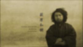 萩原和樹 作曲家