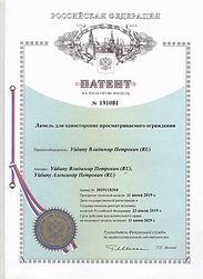 патент (1) (1).jpg