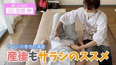 産後さらし.jpg