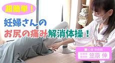 youtubeおしりサムネ.jpg