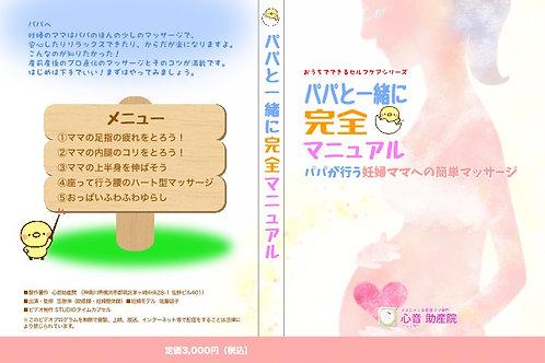 DVD「おうちでできるセルフケアシリーズ・パパと一緒に完全マニュアル」