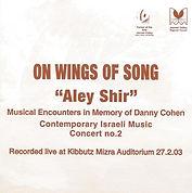 14-Aley-Shir-CD.jpg