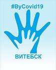 Витебск волонтеры.jpg