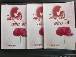 Godh Ki Oat Mai by Aruna Gupta