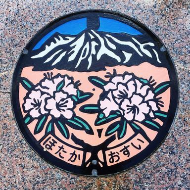 Hotaka Nagano JPN