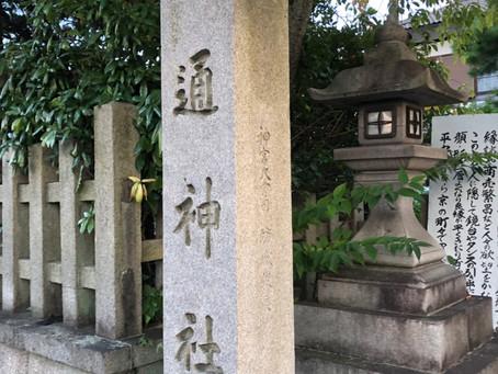 京都の交通神社で安全祈願