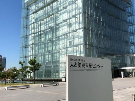 神戸で防災の勉強