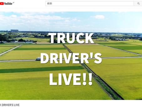 トラックドライバーの魅力♪