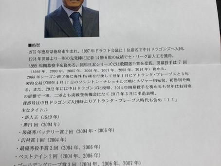 川上憲伸さんが予想する「今年のドラゴンズの順位」