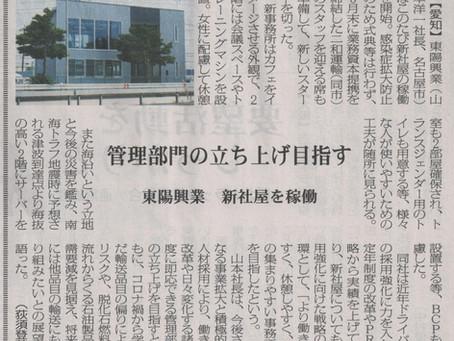 業界紙に新社屋を紹介していただきました